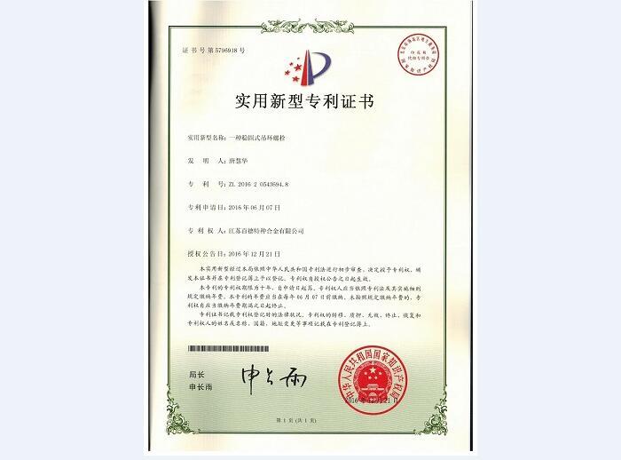 实用新型专利证书—1