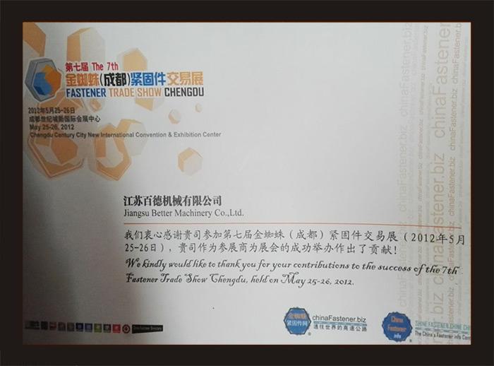 第qi届jin蜘蛛(成都)紧固件交易展