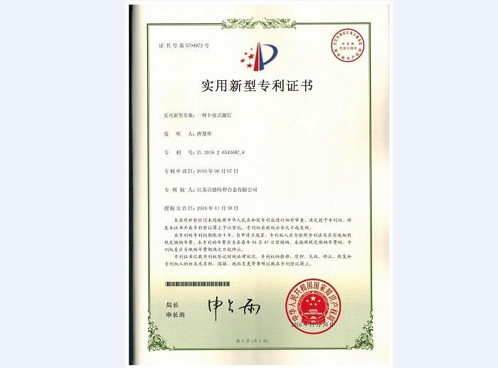 实用新型专利证书—3