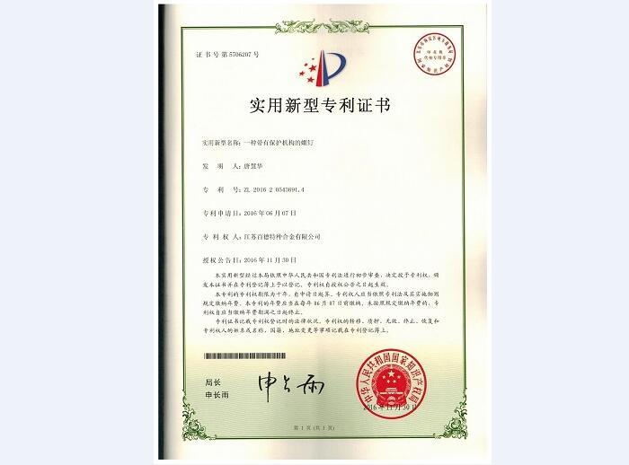 实用新型专利证书—2